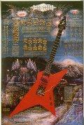 guitar-rock-poster.jpg