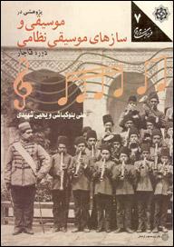 جلد کتاب «موسیقی و سازهای موسیقی نظامی»