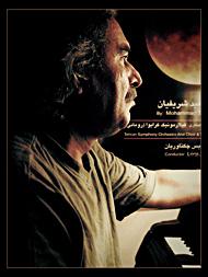 محمد سعید شریفیان (تصویر از علیرضا سیفی)