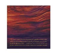 سمفونی شماره پنجم (ایرانی) ساخته علیرضا مشایخی