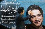 تصوير از سيامك ابراهيمي (خبرگزاري تسنيم)