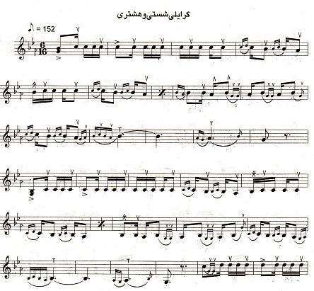 بخش ابتدایی قطعۀ گریلی شستی و هشتری از پرویز مشکاتیان