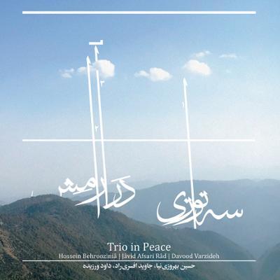 آلبوم سه نوازی در آرامش